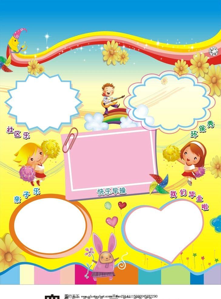 幼儿园 相片墙 可爱 卡通 矢量小孩 儿童 有趣 造型框 相框 小兔子