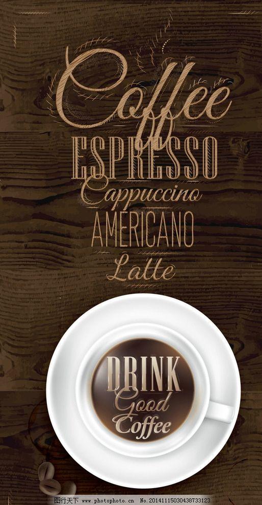 咖啡菜单 菜单设计 咖啡 手绘 饭店菜单 菜单菜谱 广告设计 设计 广告