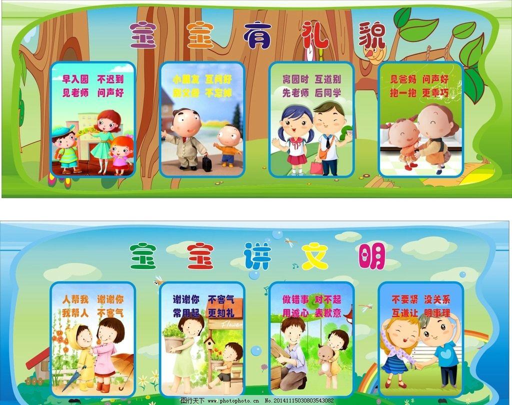 幼儿园 礼仪教育 上墙图片