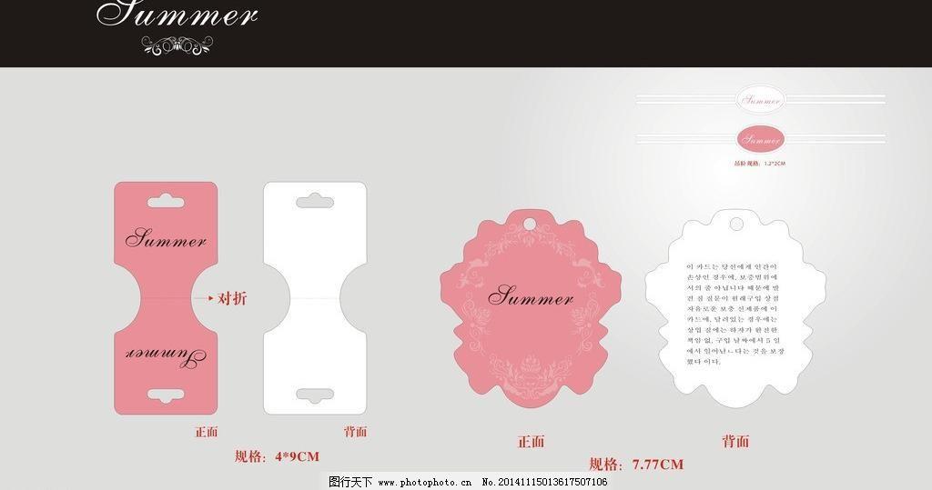 服装设计 广告设计 女装吊牌 吊牌设计 新款高挡吊牌 韩版吊牌 外国