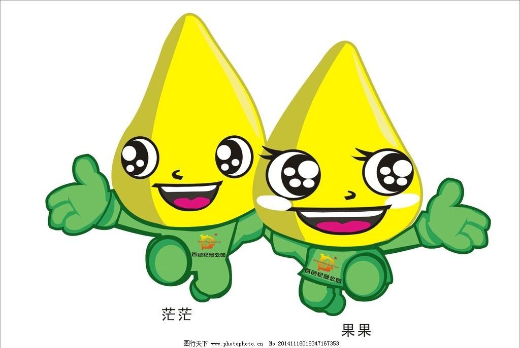 芒果设计 吉祥物设计 设计 创意设计 吉祥物 海报设计 设计 广告设计