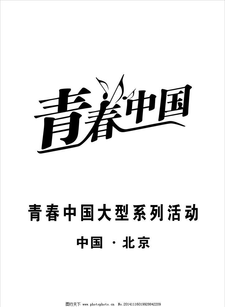 青春中国 企业logo标志 标志图标 设计 ai 设计 标志图标 企业logo