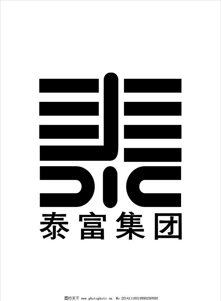 泰富百货 企业logo标志 标志图标 设计 ai 设计 标志图标 企业logo