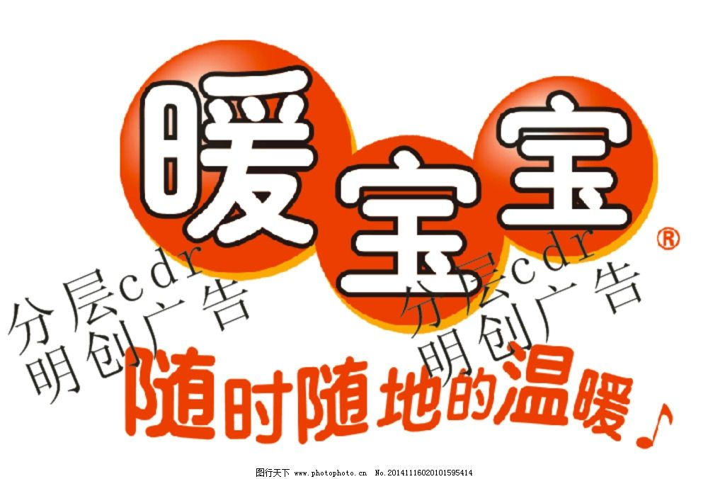 小林 暖宝宝 标志 日化 温暖 标志 设计 标志图标 其他图标 cdr