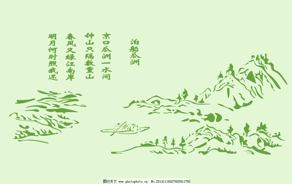 泊船瓜洲 山水画 古典画 矢量图 硅藻泥图 背景墙花纹 设计 环境设计