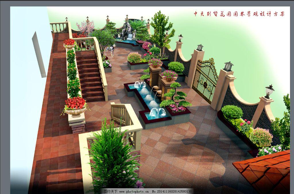 庭院景观设计图片