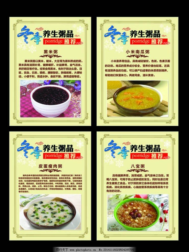 养生粥 冬季 小米 绿豆 挂画 海报设计 广告设计
