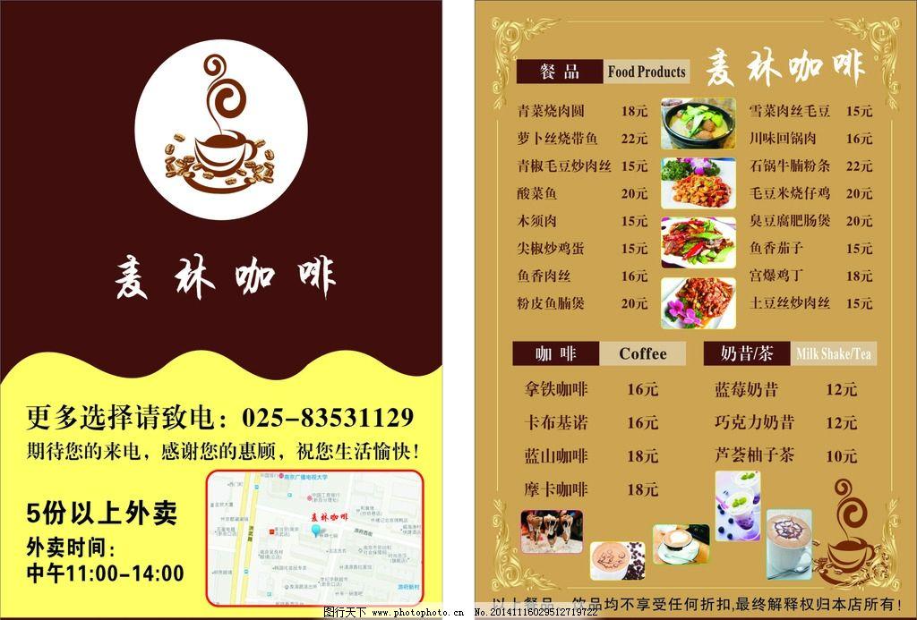 咖啡 咖啡厅 咖啡彩页 咖啡宣传单 咖啡菜单 咖啡海报 鑫诚图文 设计