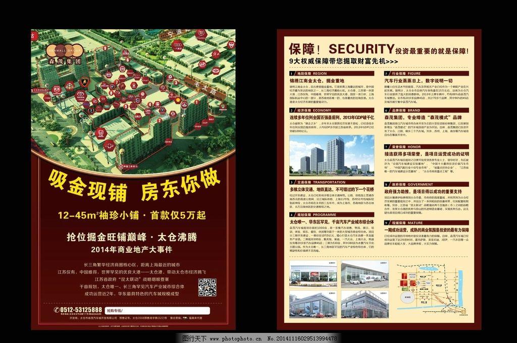 房地产 单页 汽车城 海报 宣传单 旺铺 太仓 矢量类型专题 设计 广告