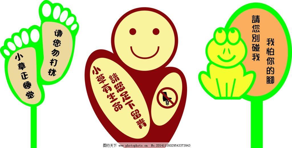幼儿园花坛标语广告 牌子 教育 成长 脚丫 青蛙 笑脸 卡通 路牌图片