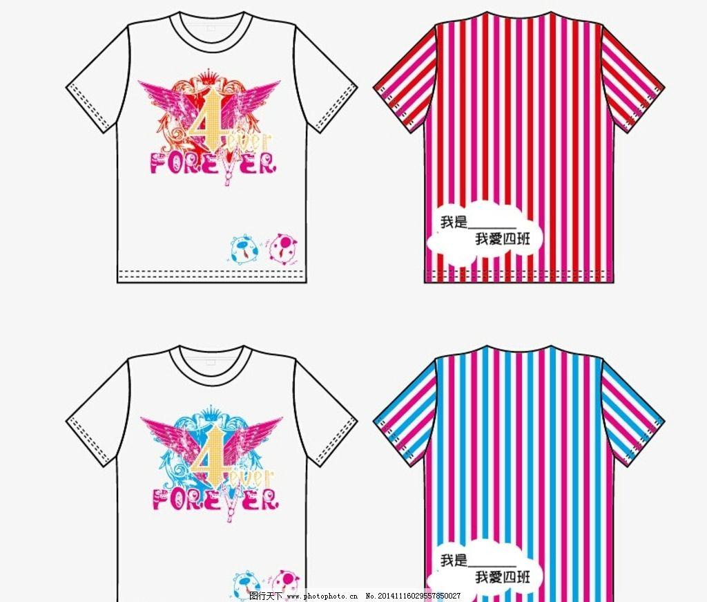 班服设计 校服 文化衫 班级 学校 涂鸦 广告设计