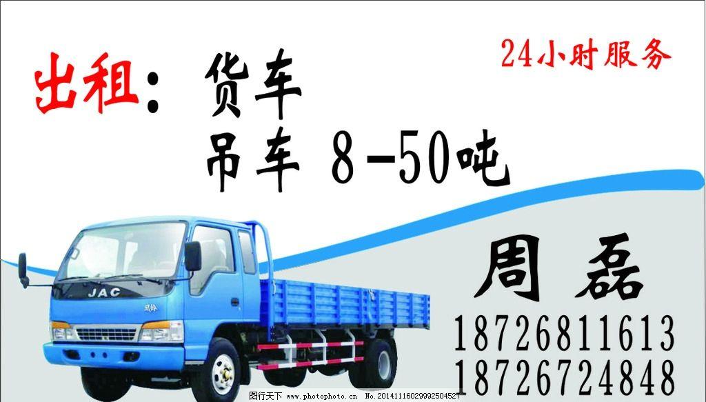 货车 吊车 出租 卡车 蓝色 简单 名片cdr 设计 广告设计 名片卡片 cdr