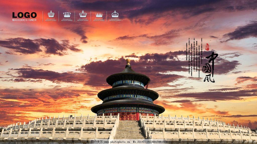 天坛 古建筑 宫殿 皇宫 中国风 故宫天坛 海报设计 广告设计 设计