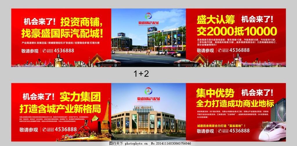 户外广告牌 广告宣传 汽配城 房地产 室外广告设计