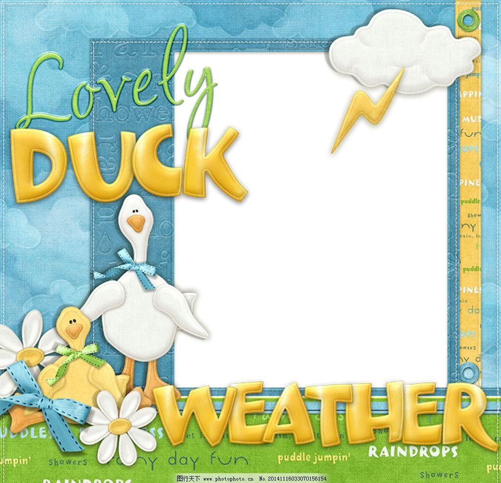 可爱电子相册 温馨风格 可爱风格 鸭子图案 鸭子电子相册 方形相框
