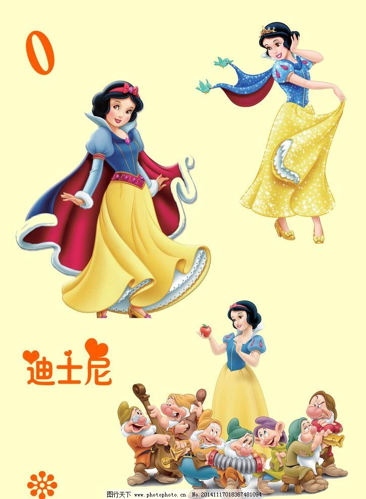 卡通动漫人物白雪公主 七个小矮人 欢乐 可爱 广告设计 卡通设计