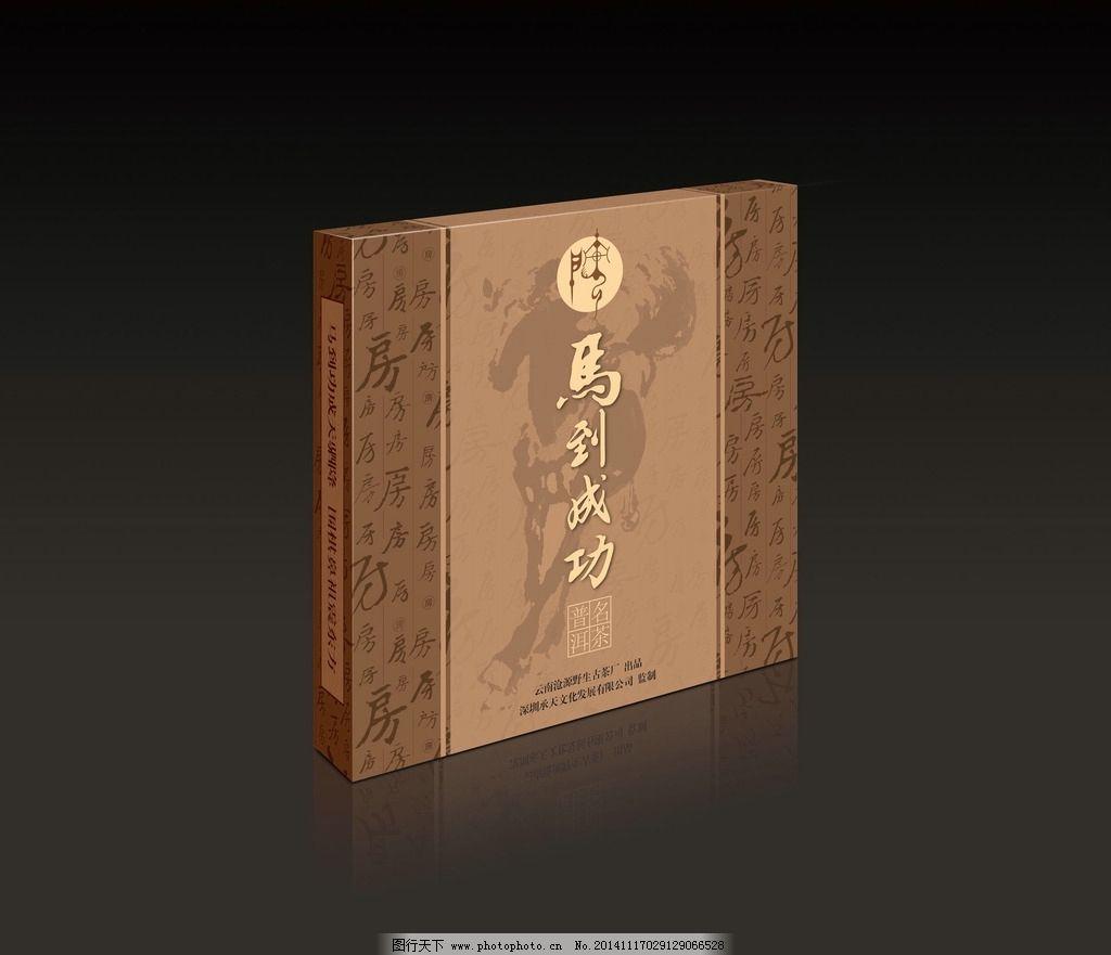 茶叶 包装 礼品盒 普洱茶 房姓 精品盒系列 设计 广告设计 包装设计图片