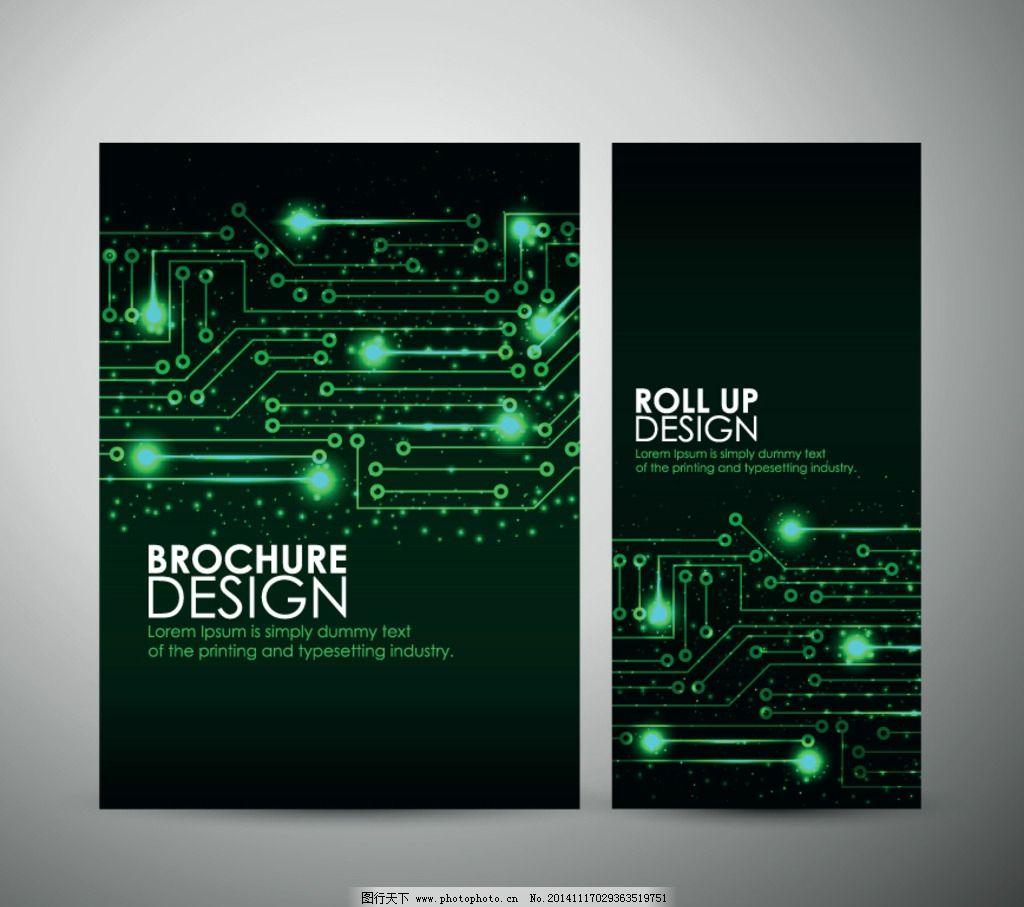宣传册 业务宣传册 封面设计 电路板 卡片 创意设计 传单背景
