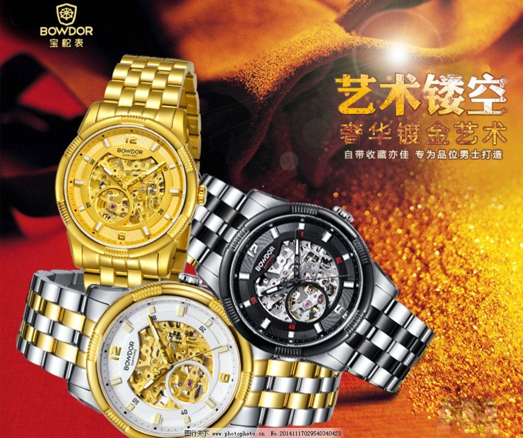 手表海报 淘宝海报图片