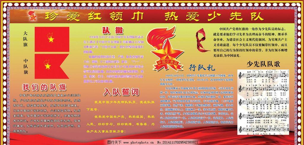 宣传栏 展板 中国少先队员 背景 藏式花边 消防四个能力 设计 广告图片