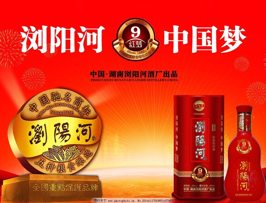 浏阳河酒广告图片