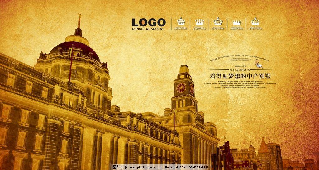 古建筑 欧式建筑 房地产 老式建筑 复古欧洲 复古欧洲 设计 广告设计图片