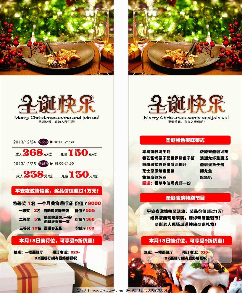 圣诞节 自助餐单 菜单 消费标准 圣诞晚餐 x展架 设计 广告设计 海报