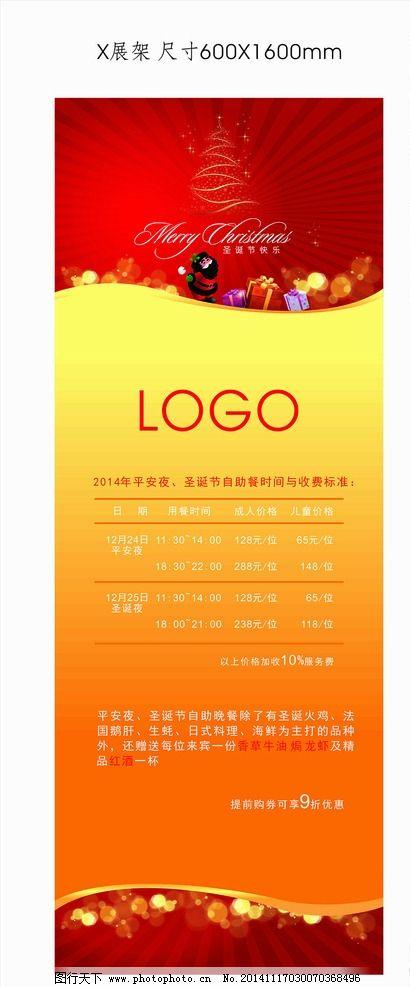圣诞节 自助餐单 x展架 菜单 消费标准 圣诞晚餐 x展架 设计 广告设计