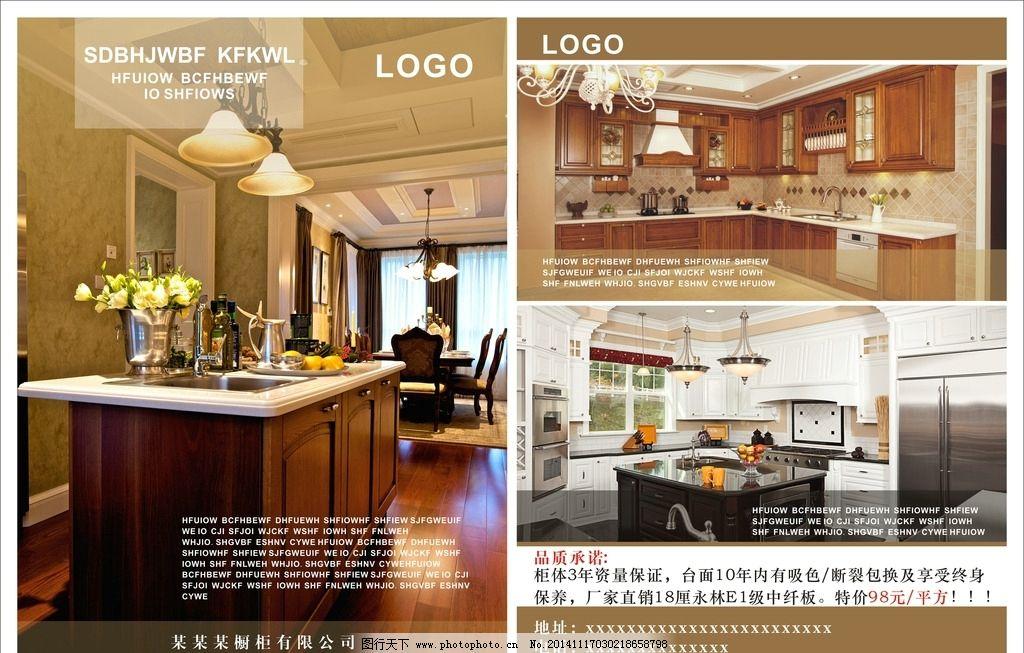 橱柜单张 家具 厨房 欧式 宣传单张 广告设计