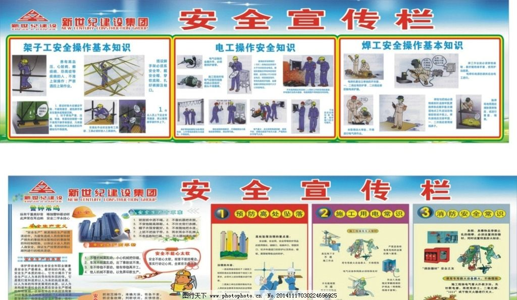 工地安全 安全展板 工地宣传板 工地宣传 设计 广告设计 展板模板 cdr