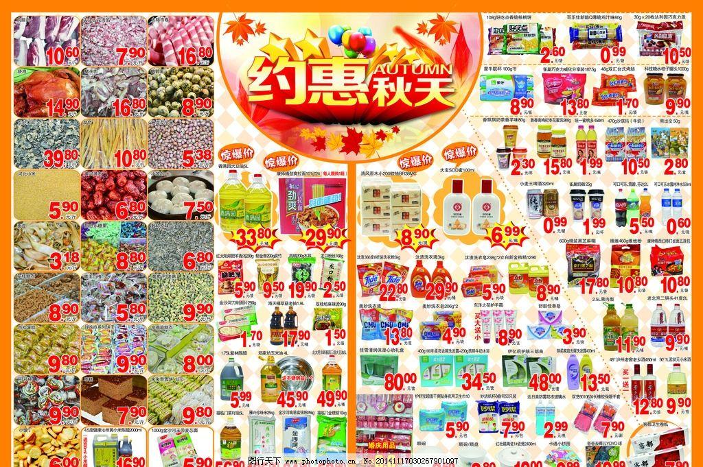 超市dm单图片_展板模板