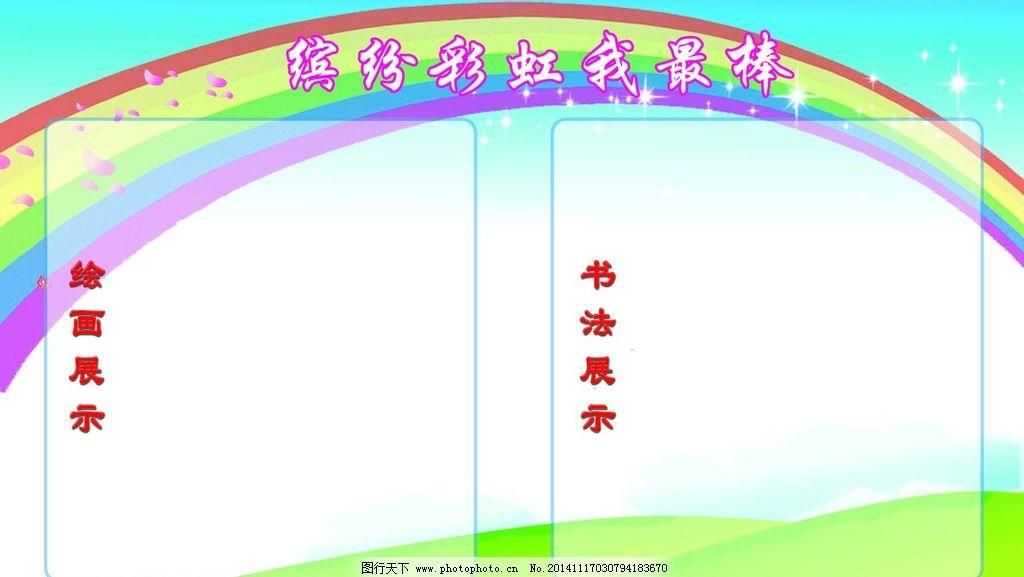 彩虹幼儿园背景图片