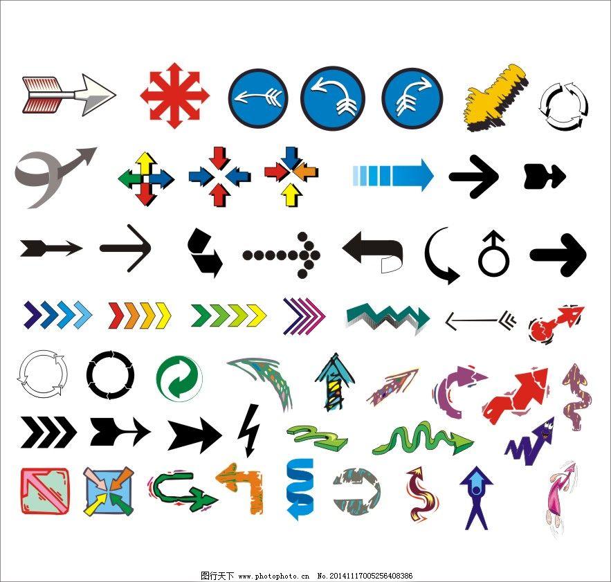 箭头指引 箭头指引免费下载 方向 矢量箭头 指示 矢量图 花纹花边