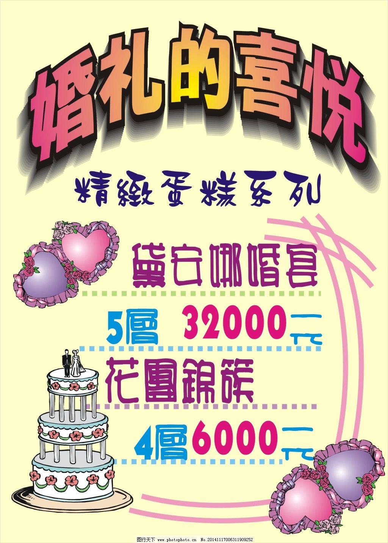 爱心 蛋糕 花 线条 蛋糕 花 爱心 线条 海报 pop广告设计