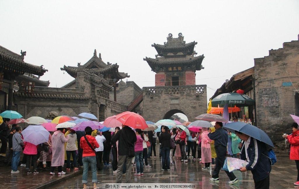 平遥古城 山西平遥 平遥 古城 古建筑 街道 店铺 雨伞 游人 雨天 下雨