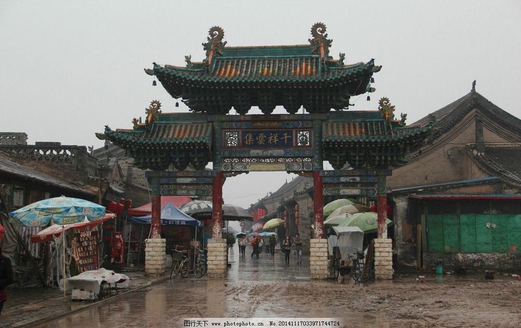 平遥古城 山西平遥 平遥 古城 古建筑 街道 店铺 雨天 下雨 摄影 旅游