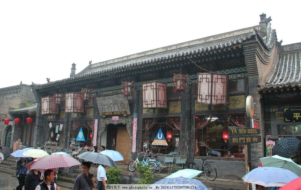 平遥古城 山西平遥 古建筑 街道 店铺 雨天 下雨 摄影 旅游摄影