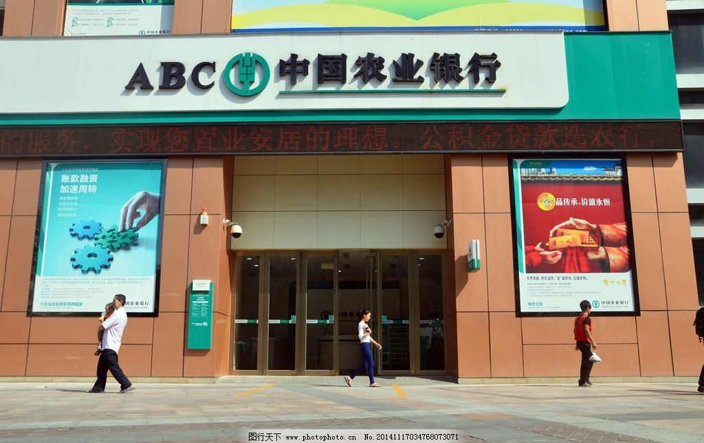 农业银行�y.��y���_中国农业银行图片