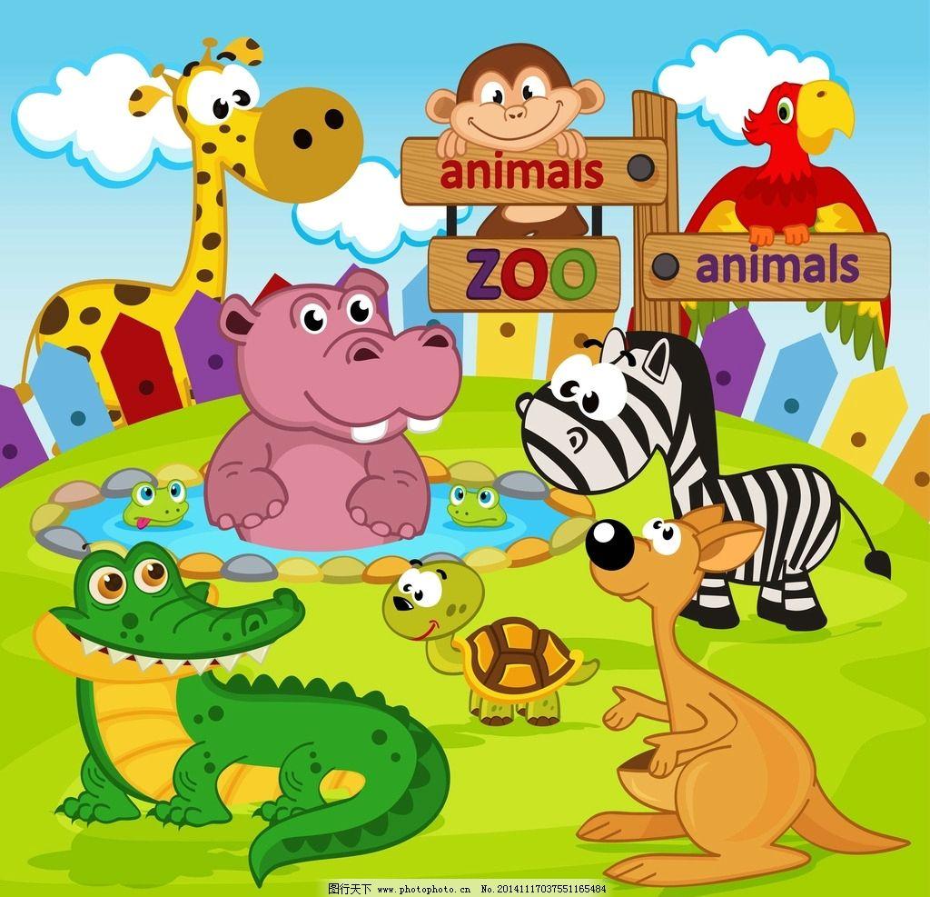 卡通野生动物 卡通羊 卡通牛 动物 卡通形象 卡通猪 幼儿园 儿童简笔