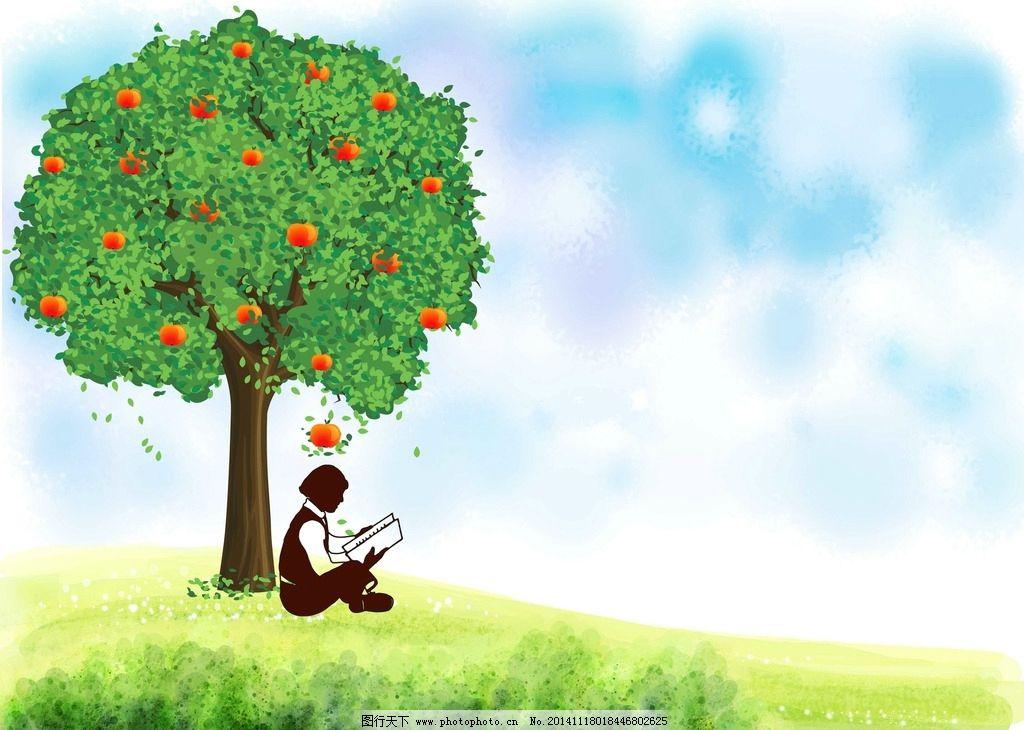 苹果树 坐在苹果树下 苹果掉落 绿色 天空 抽象 psd 其他宣传 设计
