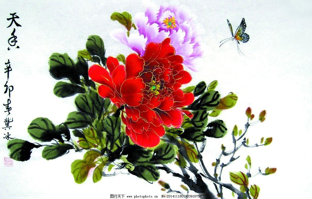 美术 中国画 彩墨画 花鸟画 牡丹花 蝴蝶 牡丹画 设计 文化艺术 绘画图片