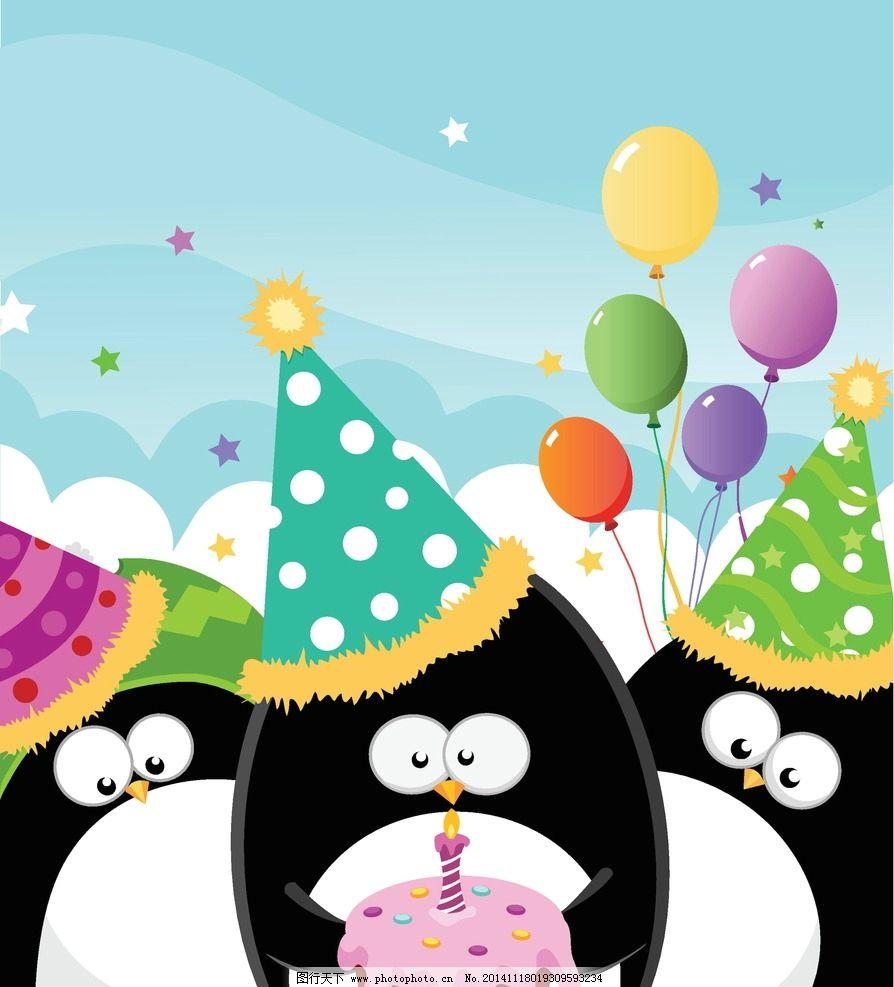生日背景 手绘 贺卡 卡片 生日蛋糕 企鹅 彩色气球 生日海报