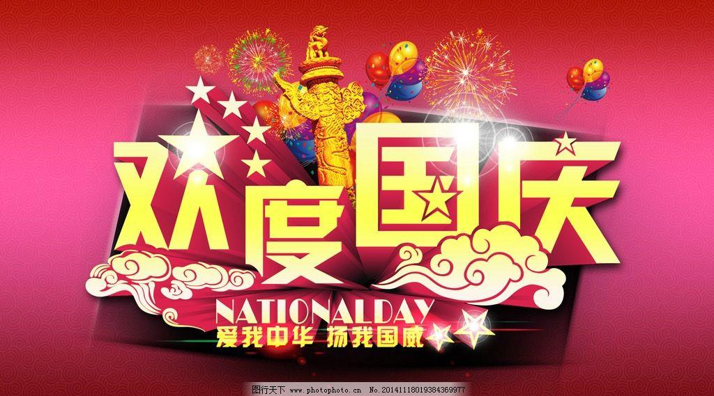 欢度国庆促销海报设计 爱我中华 国庆节 烟花 烟火 气球 文化艺术
