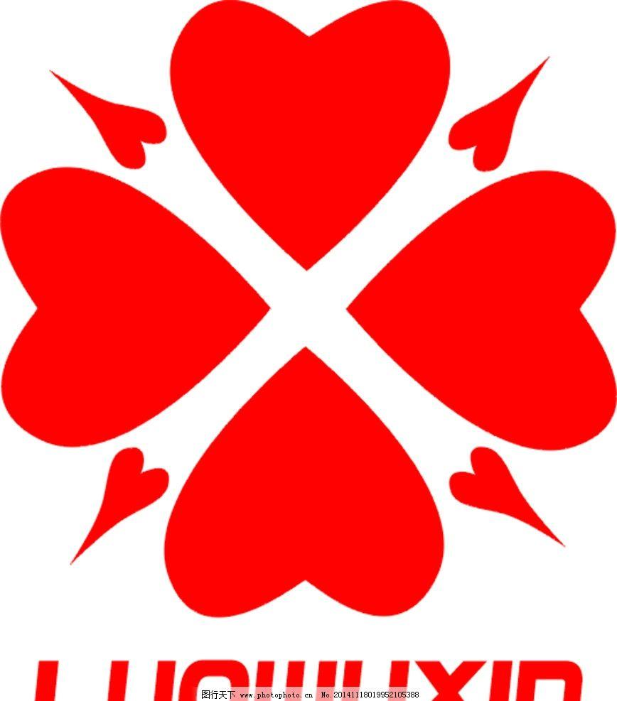 爱心 心 红心 奉献 心形      设计 标志图标 企业logo标志  cdr