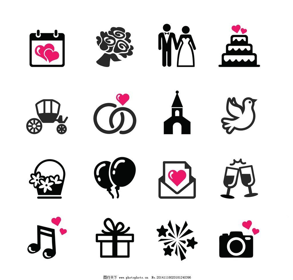 婚礼 icon 矢量 图标 结婚 设计 标志图标 其他图标 eps