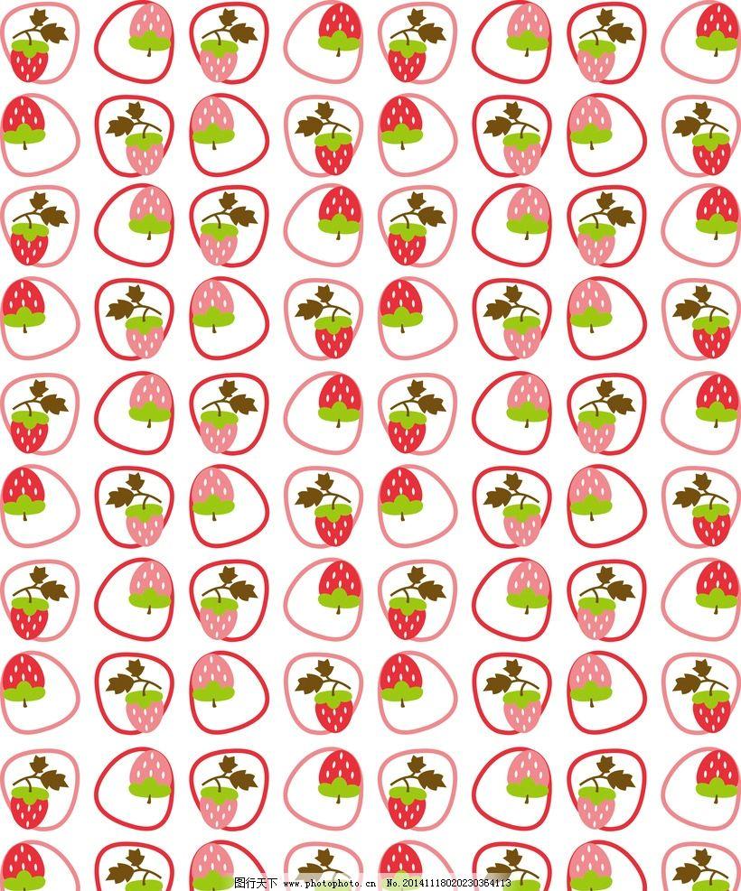 草莓花布 图案 水果 可爱水果 草莓图案