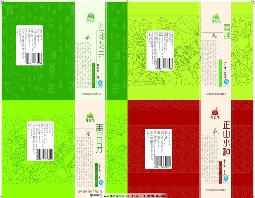 不干胶设计 茶罐 不干胶 茶罐不干胶 cdr 不干胶排版 包装设计 广告