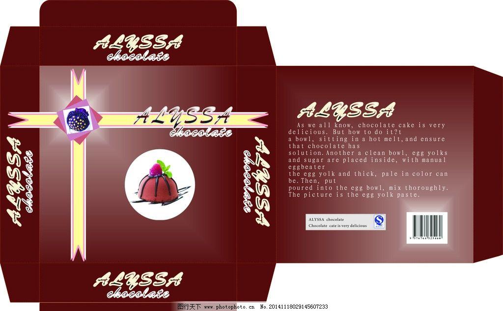 包装盒 巧克力 包装展开图 盒子展开图 包装设计 源文件 ai 包装设计