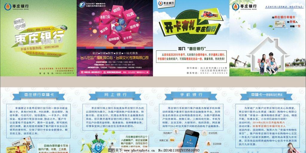 银行折页宣传画册 网上银行 手机银行