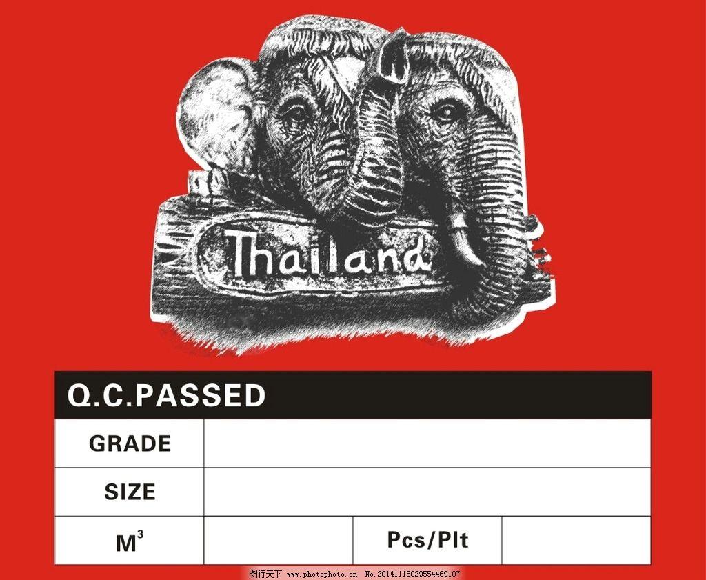 标签 贴纸      宣传 设计 大象 泰国 木材 表格 crd源文件 设计 广告